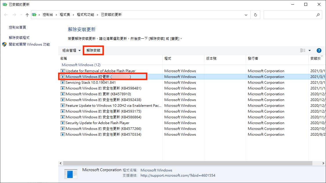 Step 5. 在彈出的「已安裝的更新」視窗選擇想解除安裝的更新,如果可以解除安裝的話,上方的選單裡就會出現「解除安裝」按鈕;