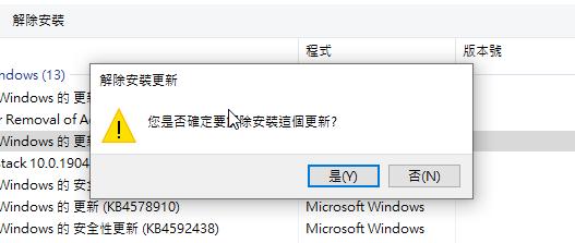 Step 6. 按下「解除安裝」按鈕,按「是」確認解除安裝該更新;