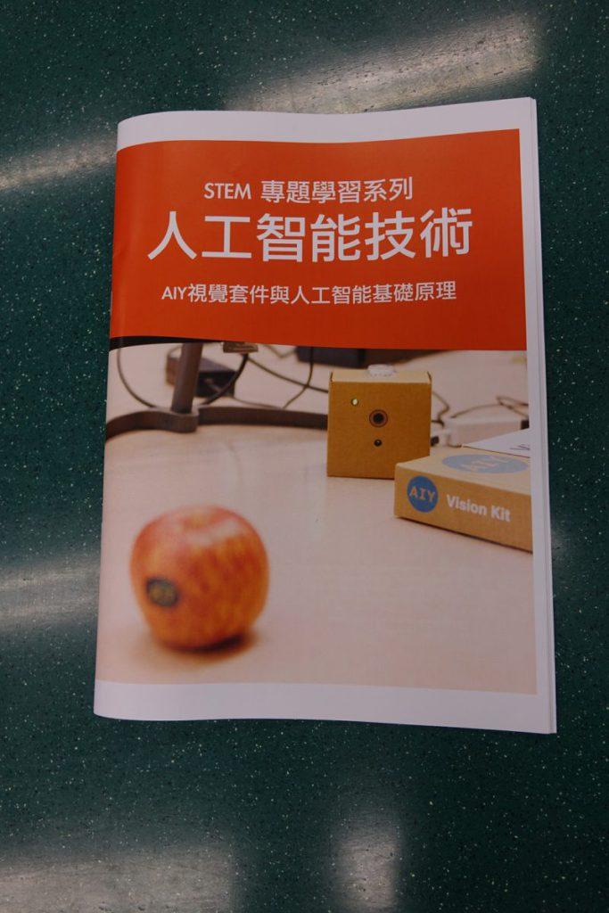 彭Sir因應香港及校本情況,設計了AI本地教材。