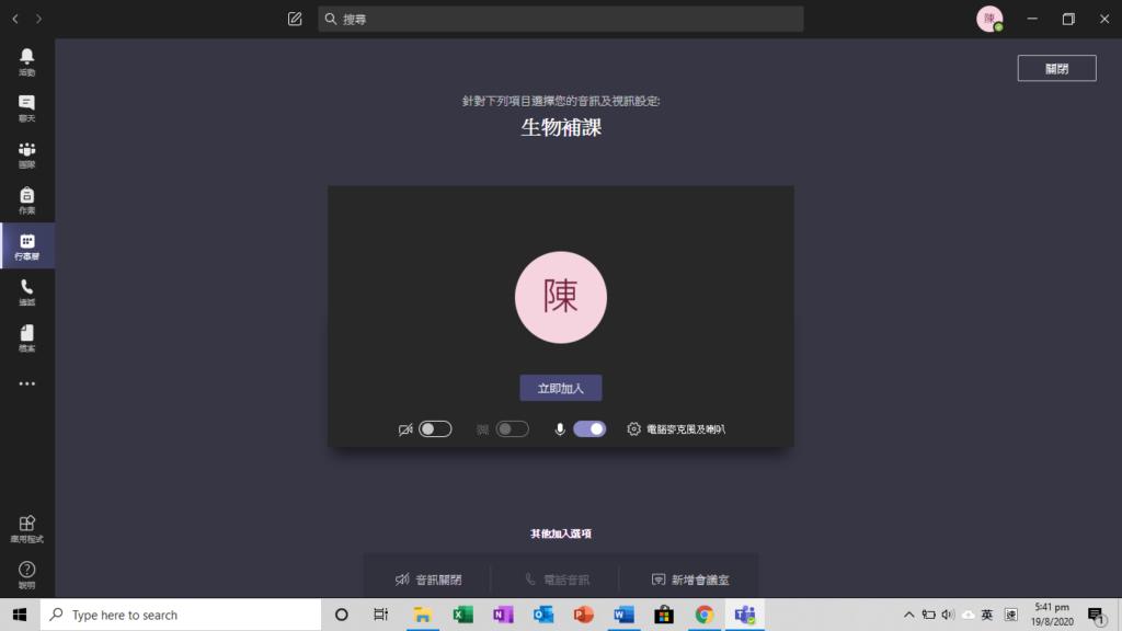 上課時,就像網上會議一樣,使用者可自行設定視像、音訊等功能。劉副校強調此功能優點是確保用戶是校內師生,同時也方便點名等。