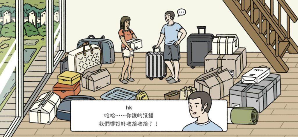 之後便會正式開始遊戲,背景由一對主角搬入新居開始。