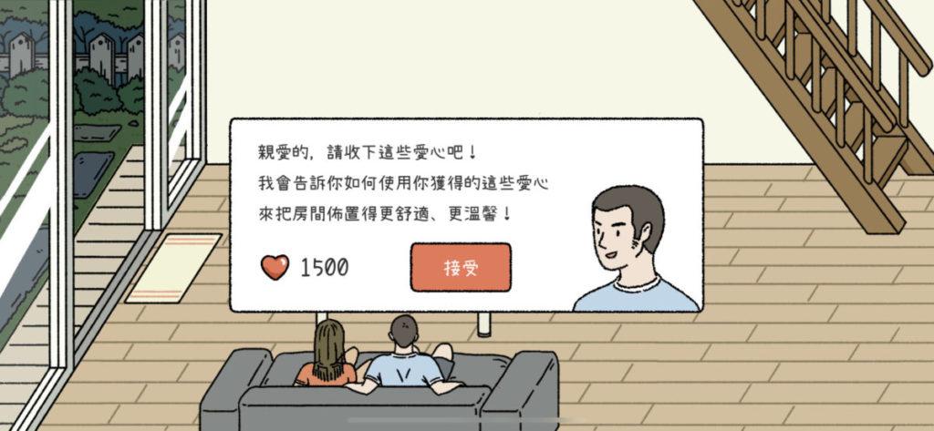 搬新居花費不少,遊戲亦十分體諒玩家,會送上少許的「愛心」,讓玩家添置 傢俱。