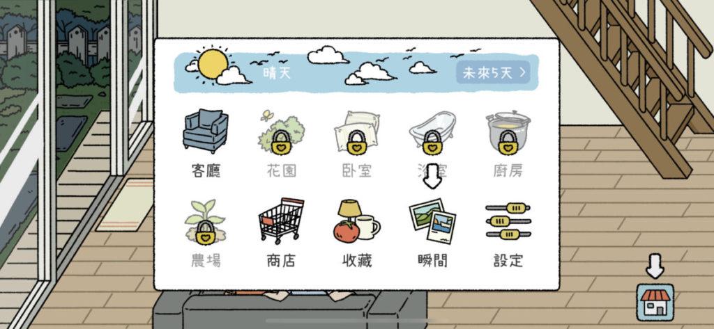 玩家需要先從客廳開始,然後靠一定的愛心數目,才能開啟其他「範疇」。