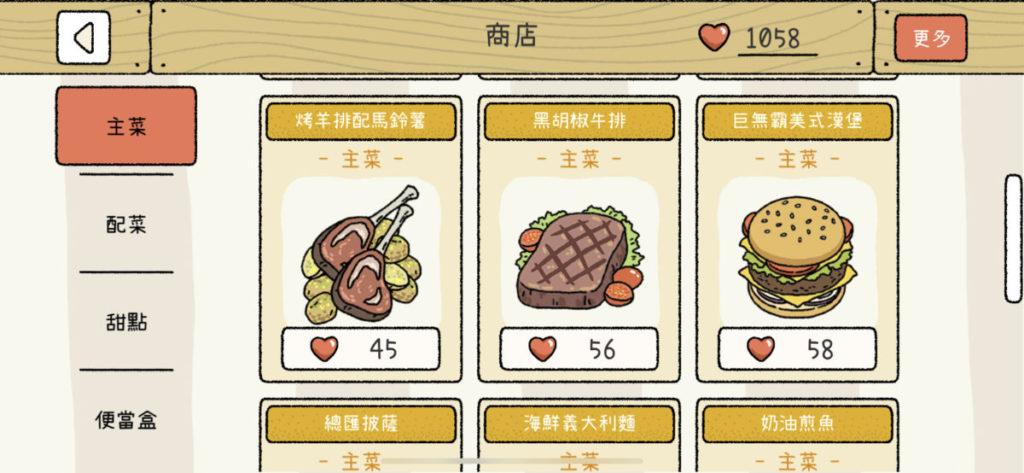 玩家還要為另一半準備便當,另一半在享用過後,也會送贈愛心給玩家。