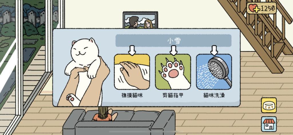 好好服待愛貓,可以得到較多的愛心,完成後觀看廣告片,更可有雙倍獎勵。