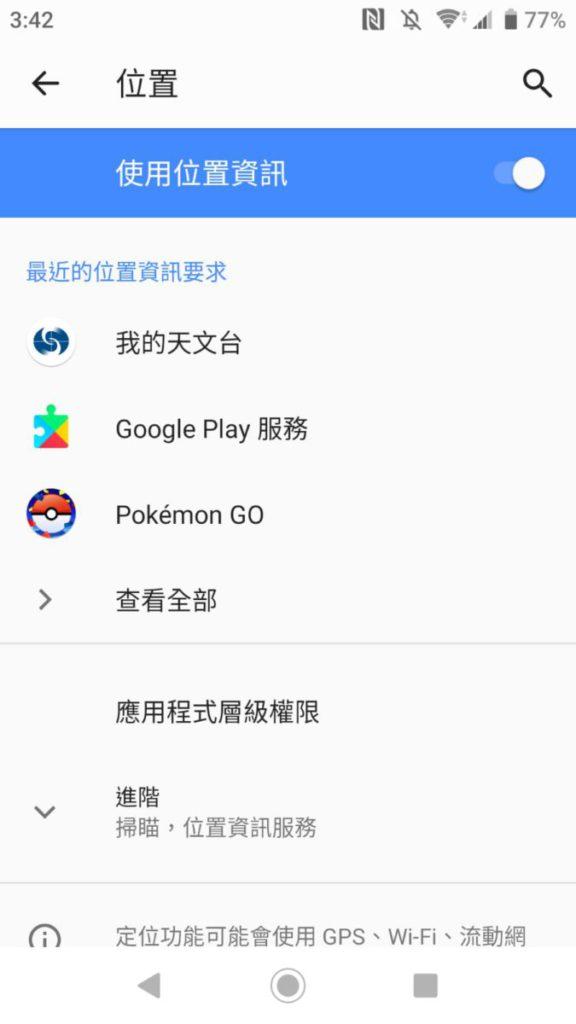 Step 3 現在就能於使用位置資訊,自行設定App裡的「位置」權限。