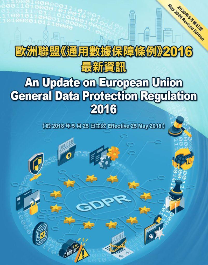 歐盟的《通用數據保障條例》於 2016 年推出, 2020 年有提供修正版本,各國對私隱日益重視,並以法例作出規限,可見其重要性。