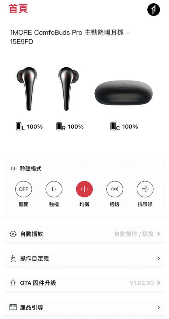 透過《 1More Music 》 app 可調節降噪等級。