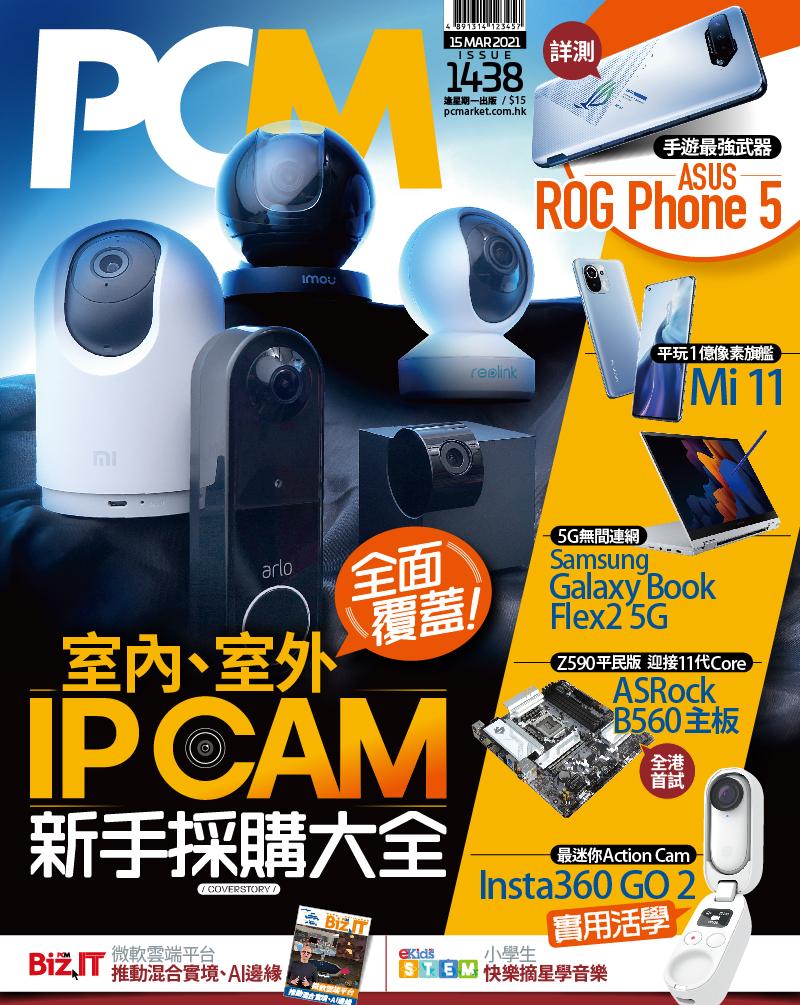 【#1438 PCM】室內、室外 IP CAM 新手採購大全