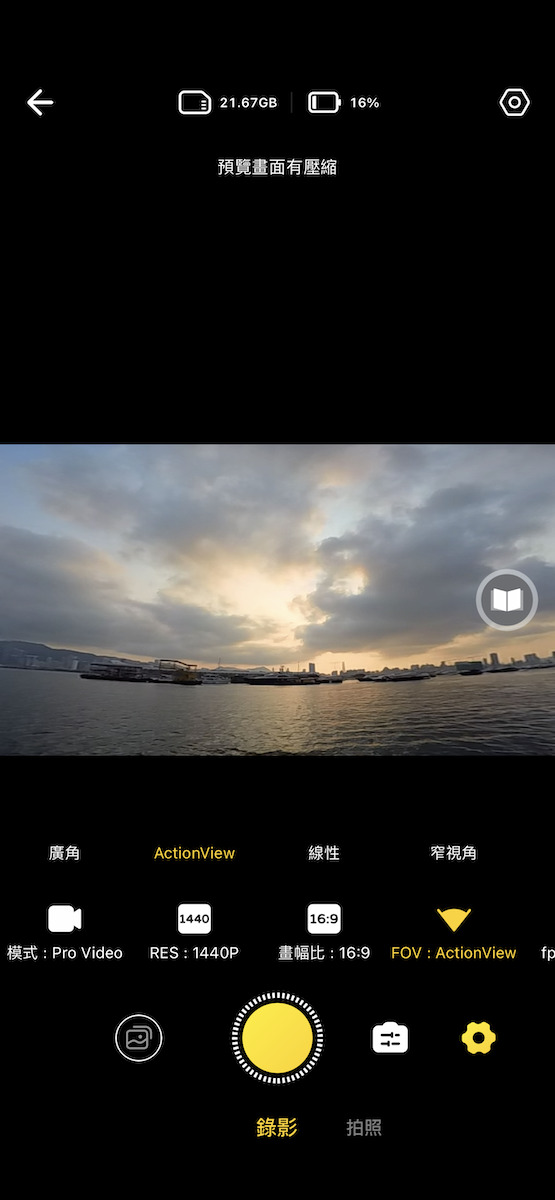 FOV( Field of View )提供 110° 視野的 ActionView ,特別適合拍攝單車影片。