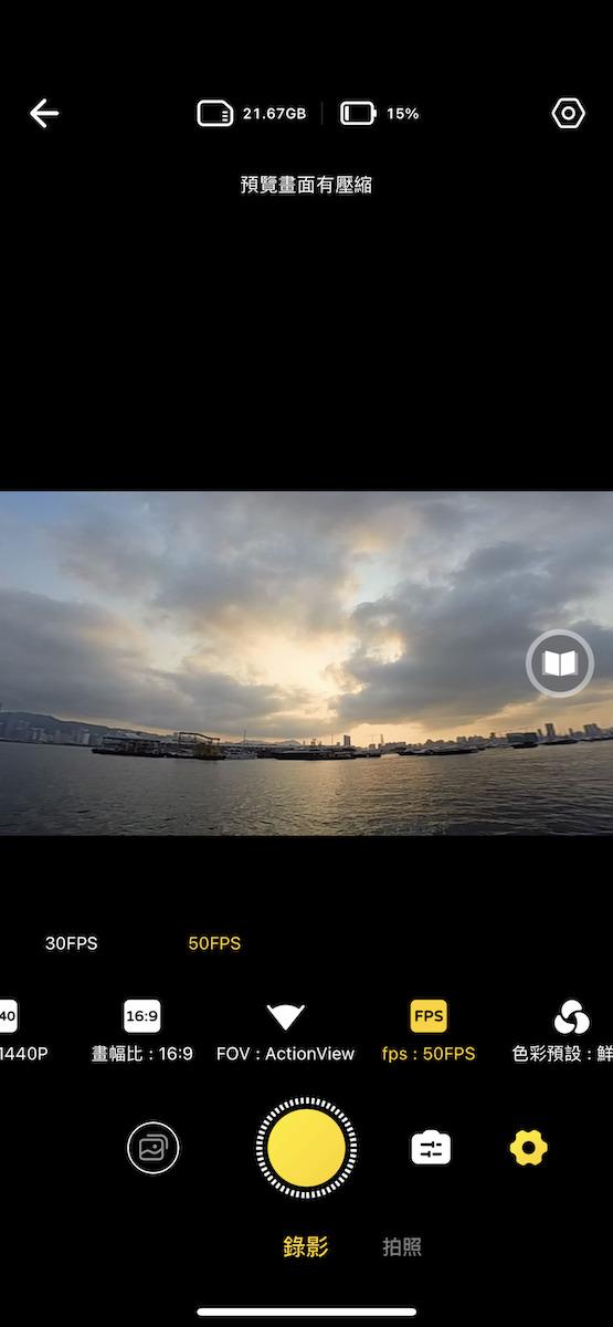 以 1,440 影片計,基礎防震影片最高可達 50fps ,其他為 30fps 。