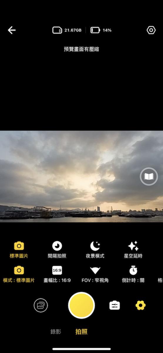相片方面有間隔模式、夜景模式、星空模式及 PureShot 等。
