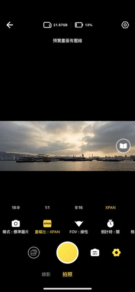 XPAN 是模擬 135 底片寬景觀的模式, GO 2 也有這個畫面比例可拍。