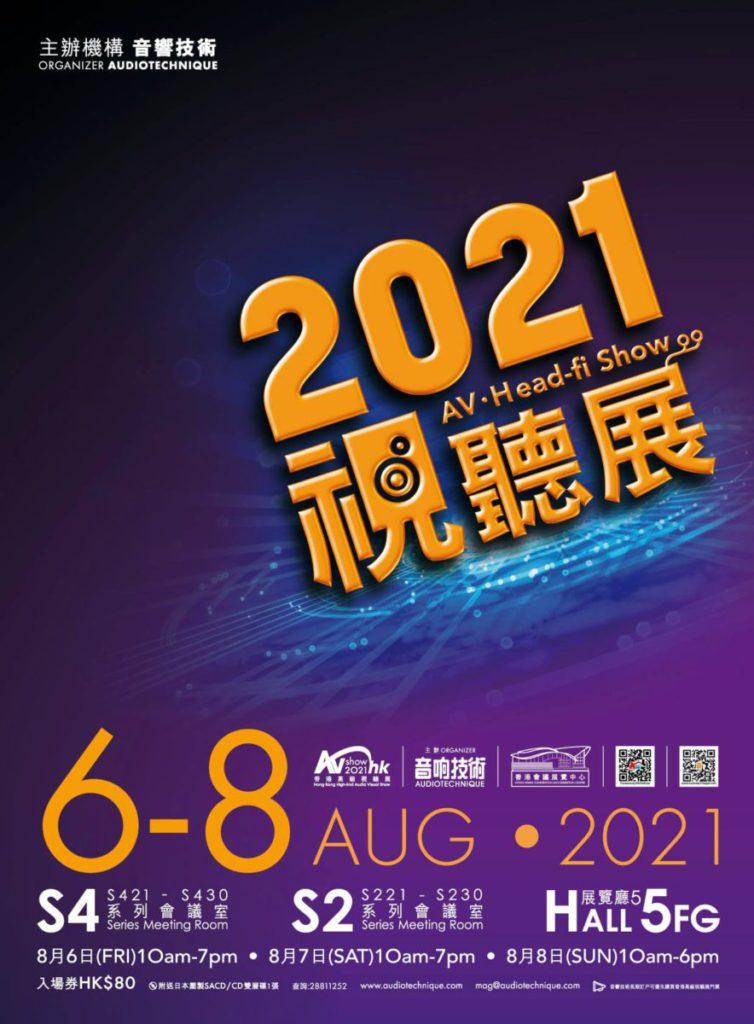 香港高級視聽展 2021
