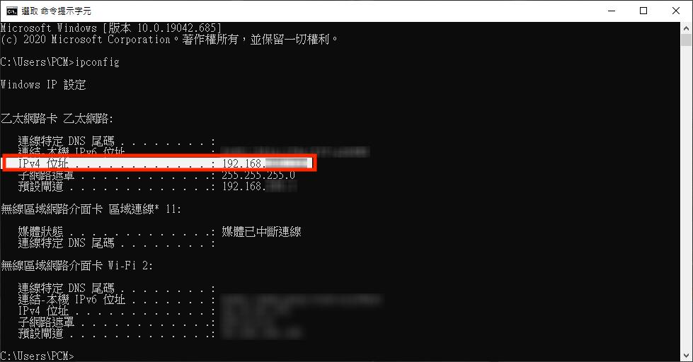 只要在 Windows 10 的「命令提示字元」程式裡輸入「 ipconfig 」,就能查看遊戲電腦的 IP 地址。
