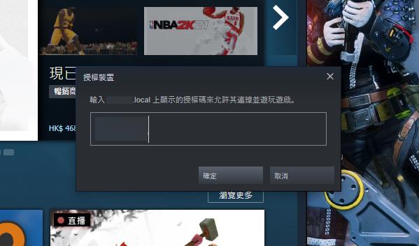 在遊戲電腦輸入 Steam Link 顯示的數字來授權串流遊戲。