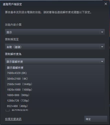 在 Steam 客戶端可以設定最高解像度達 8K ,不過要相應硬件和網絡配合。