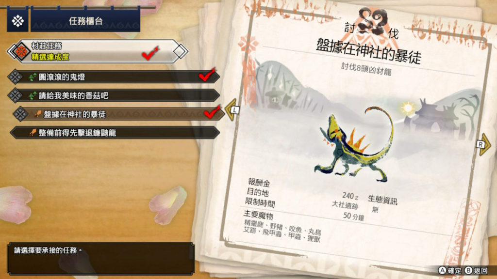 玩家可按喜好去選擇任務升級。