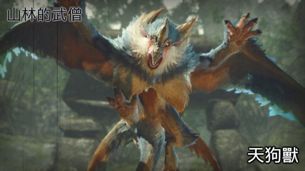 「有翼的猴子」─天狗獸。