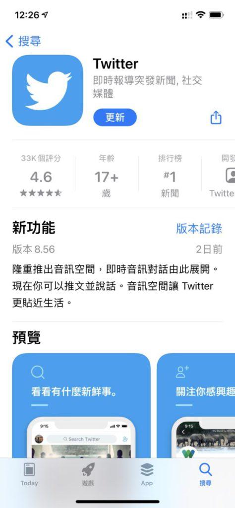 現在更新 iOS 版 Twitter,為加入和開設 Spaces 空間做準備。