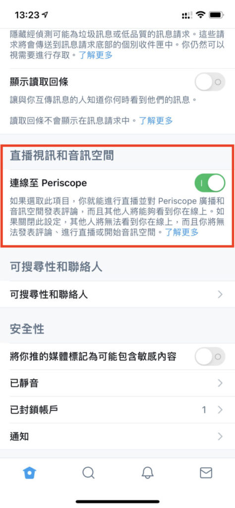 要直播或開設 Spaces 空間,要開啟「連線至 Periscope 」功能。