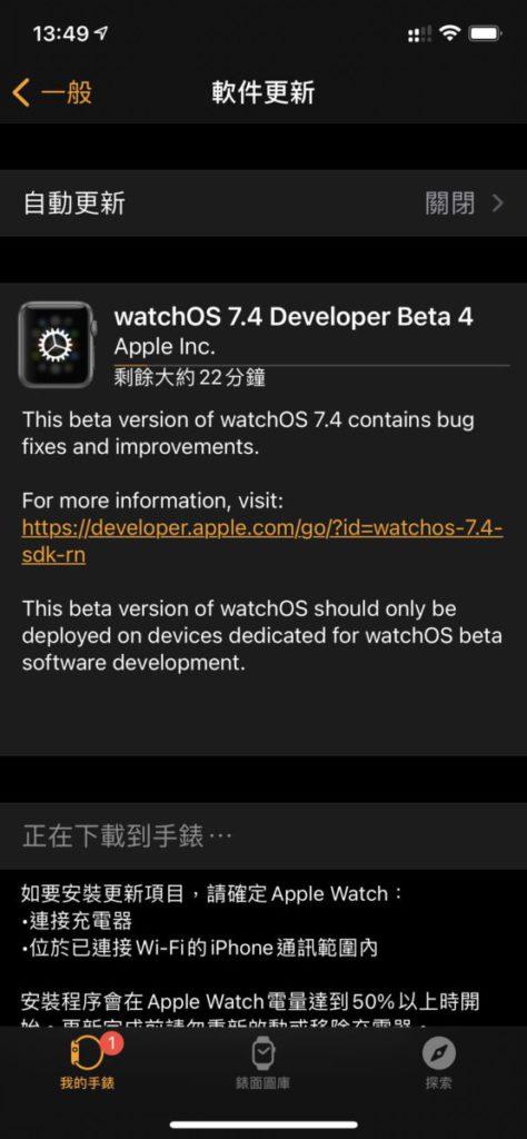 watchOS 7.4 beta 4 亦同時發佈。