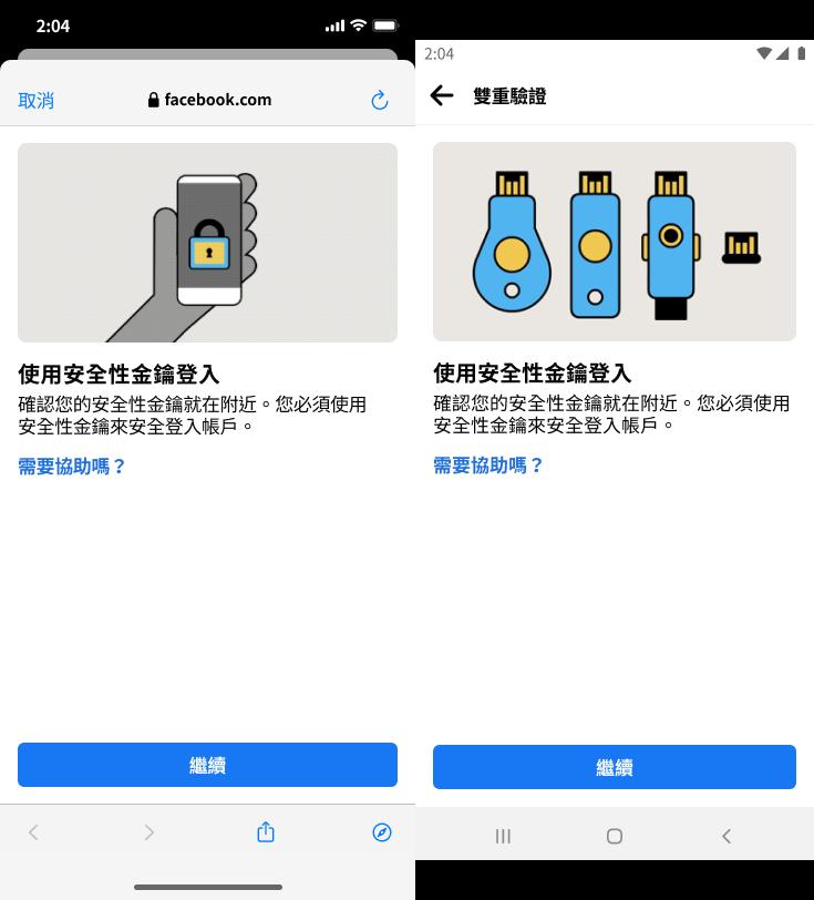 使用安全性金鑰登入時的畫面(左: iOS 、 右: Android )