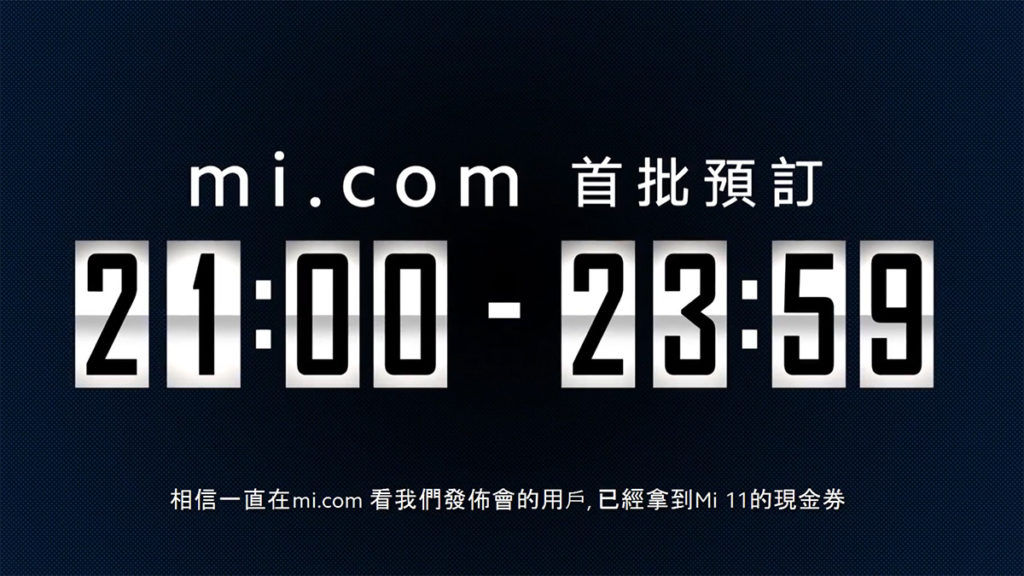 mi.com 於 3 月 8 日 21:00 至 23:59 開放預訂,即晚預訂 Mi 11 可享價值高達港幣 $1,800 的禮品,包括 24 個月超長保養及一次螢幕維修。