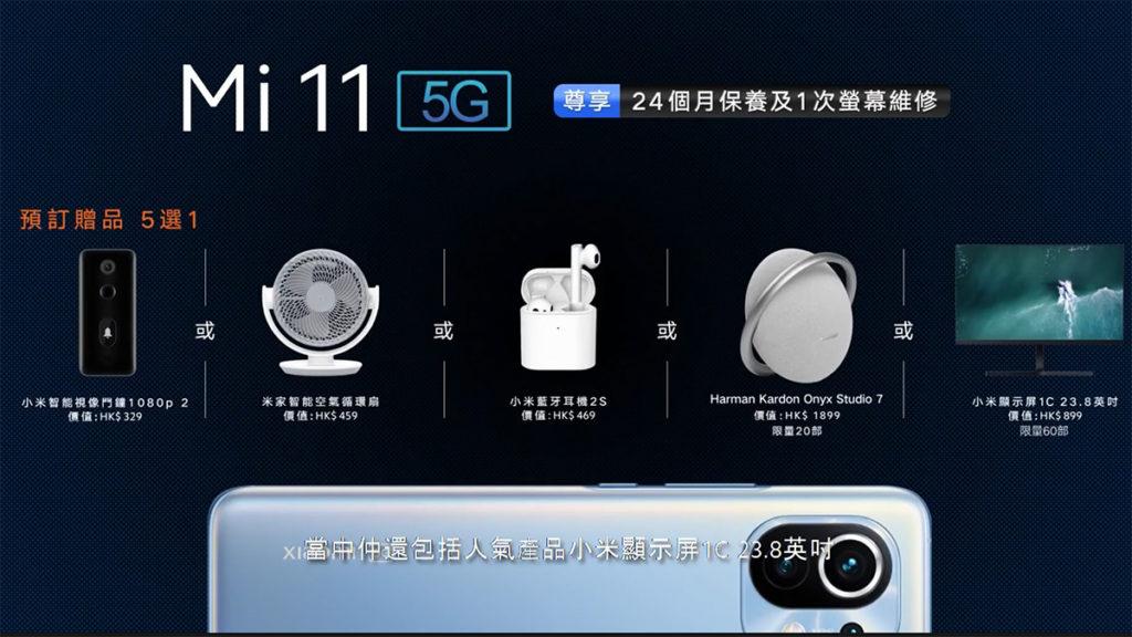 3 月 9 日早上 10 時 30 分起也可於小米之家旺角創興廣場店預訂 Mi 11,首 80 名成功預訂的用家可獲贈 23.8 吋小米顯示屏1C 或 Harman Kardon Onyx Studio 7藍牙揚聲器。