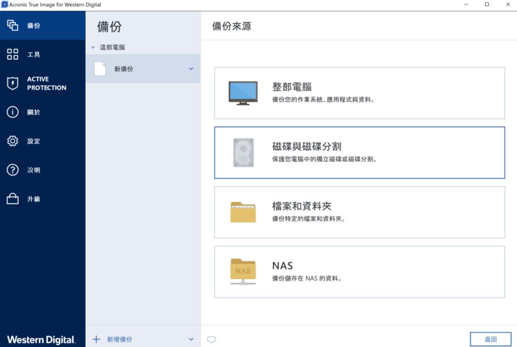 備份方面,可選擇磁碟分割備份以至整部電腦備份。
