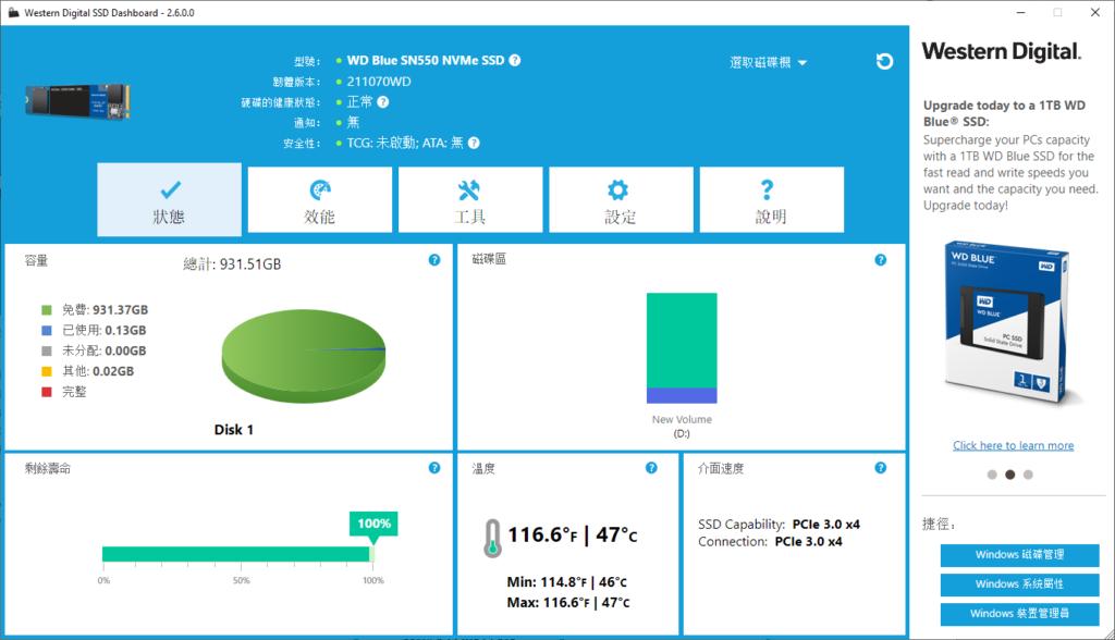 也可使用WD 的《SSD Dashboard》監控程式。