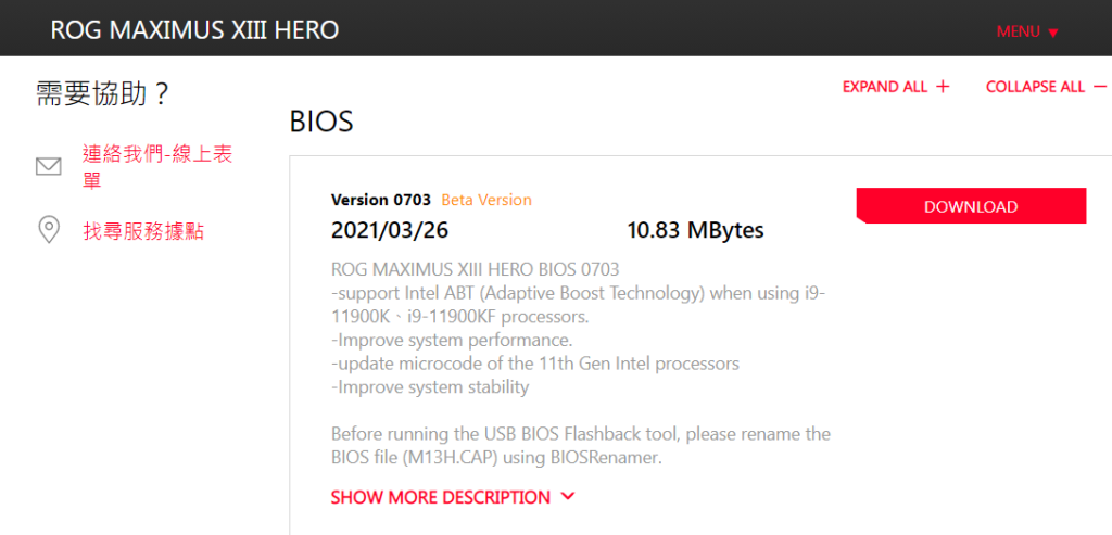 ASUS ROG MAXIMUS XIII HERO 已開發帶 Intel Adaptive Boost Technology Beta BIOS 予用戶下載使用。
