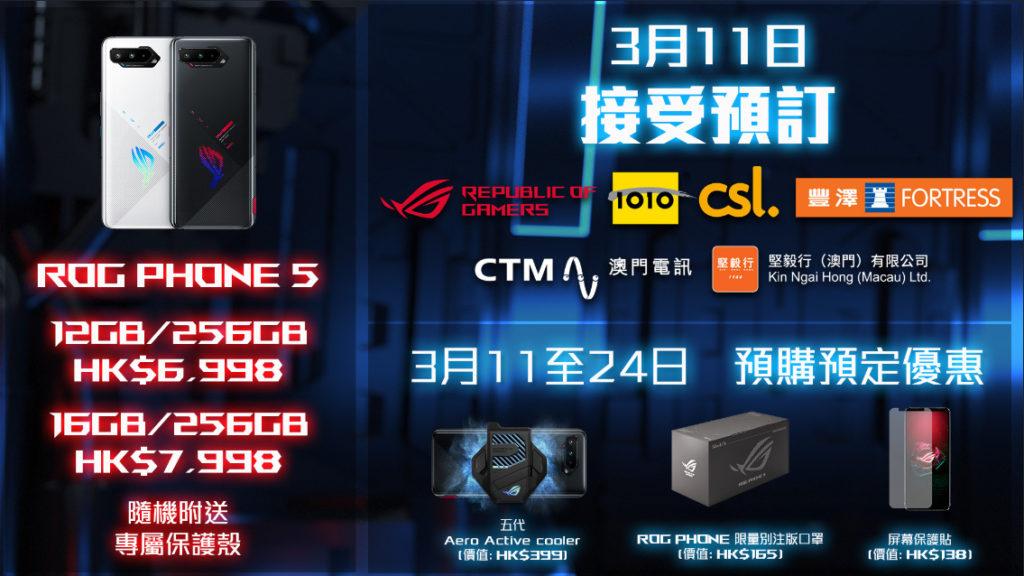 3 月 11 日起於 ROG Pro Shop、1O1O、csl、豐澤、 澳門電訊及堅毅行(澳門) 正式接受預訂。