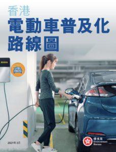 環境局今日公布香港電動車普及化路線圖