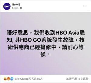 電影上架不久 Now E 即報告收到 HBO Asia 通知 HBO GO 發生故障。