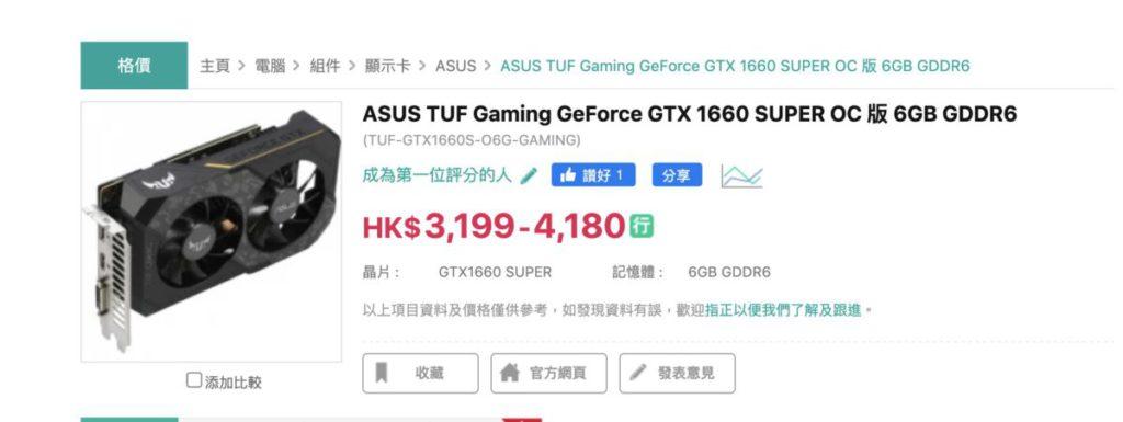 在香港, ASUS TUF Gaming GTX 1660 SUPER OC 市價為 $3,200-4,200 左右(來源: price.com.hk )。