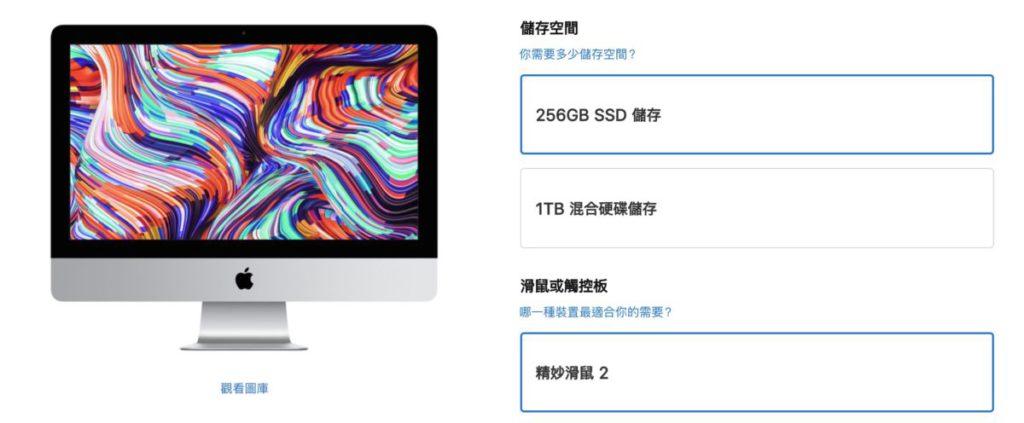 "21.5"" Retina 4K iMac 現時只有原配 256GB SSD 和 1TB Fusion Drive 。"