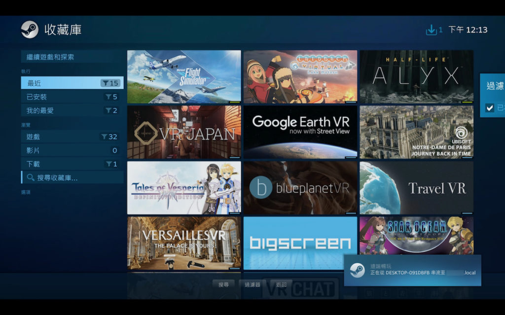 雖然大部分遊戲都可以透過串流來玩,不過 VR 遊戲應該不行吧?