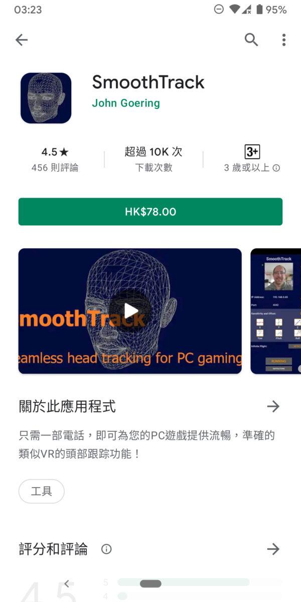 《 SmoothTrack 》能夠透過前置鏡頭感測玩家頭部方向位置資料。