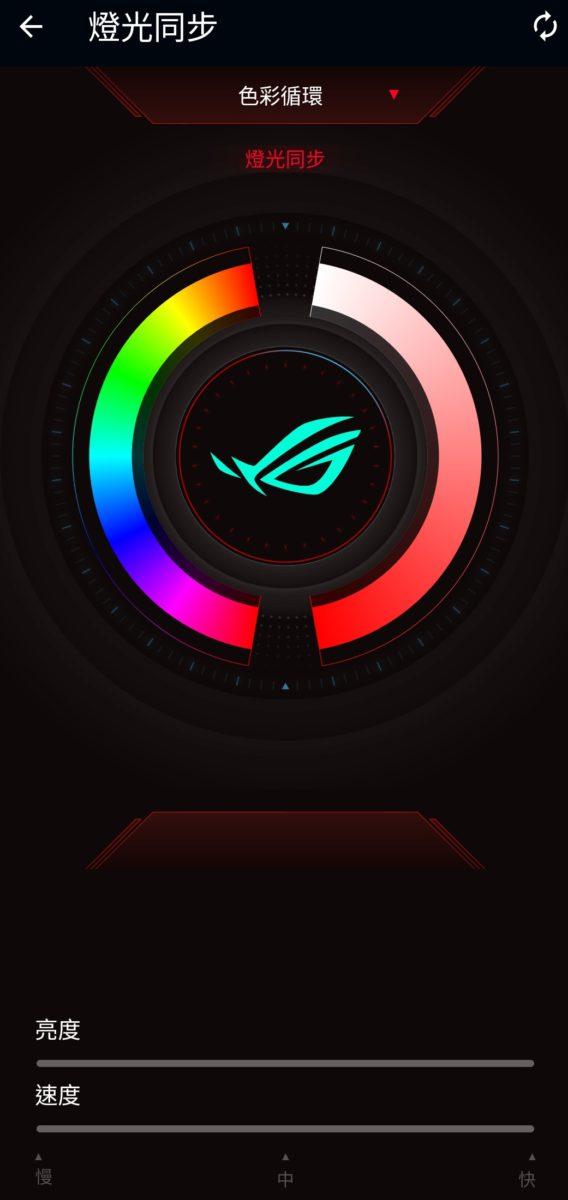 可在 Aura 系統光中調校機背燈光閃亮模式。