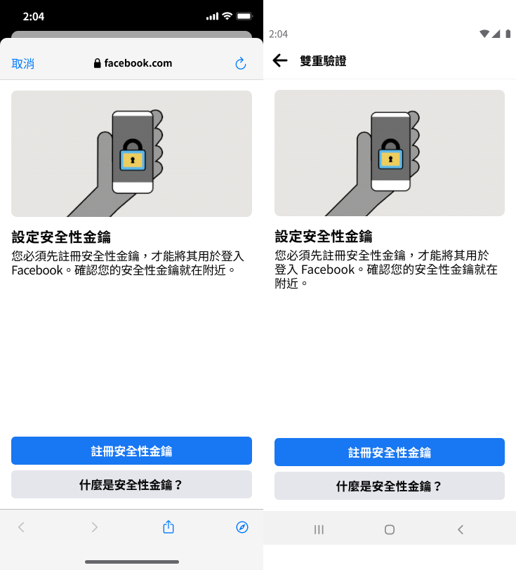 設定安全性金鑰畫面(左: iOS 、 右: Android )