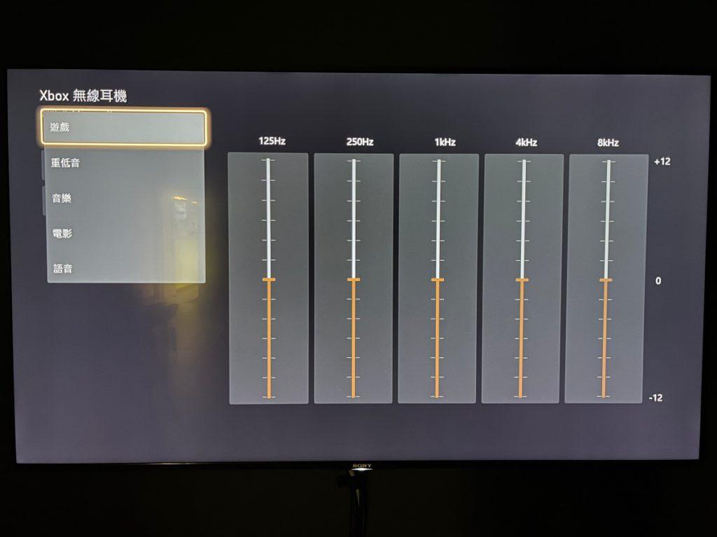 耳機利用 Xbox Accessories App 來設定,最主要是均衡器設定,可按不同內容改變耳機聲音頻譜。