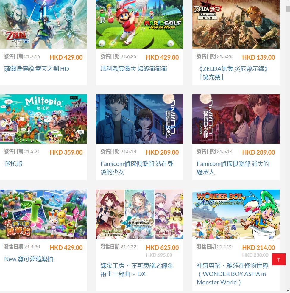 香港 eShop 遊戲數量少而價格貴,為不少玩家不滿的地方。