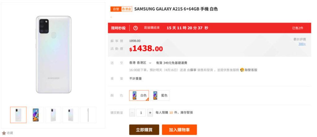 Samsung 行貨入門手機 低見 $1,438