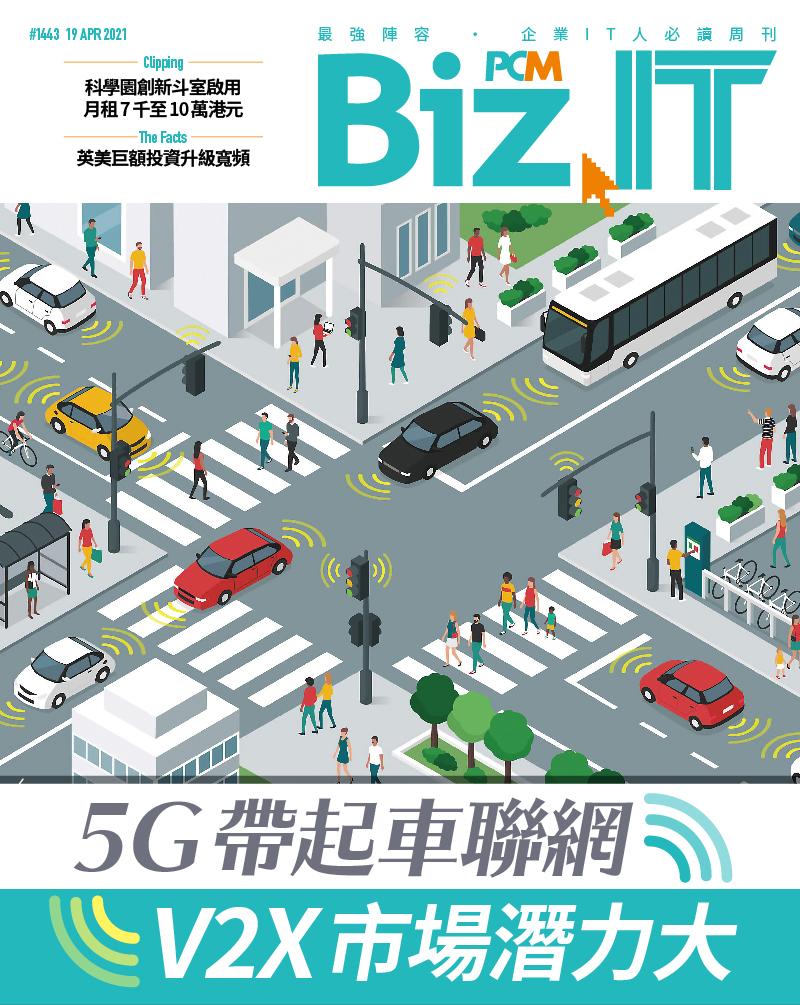 【#1443 Biz.IT】5G 帶起車聯網 V2X 市場潛力大