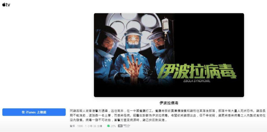 《伊波拉病毒》Cult 片之王上 4K 靚晒