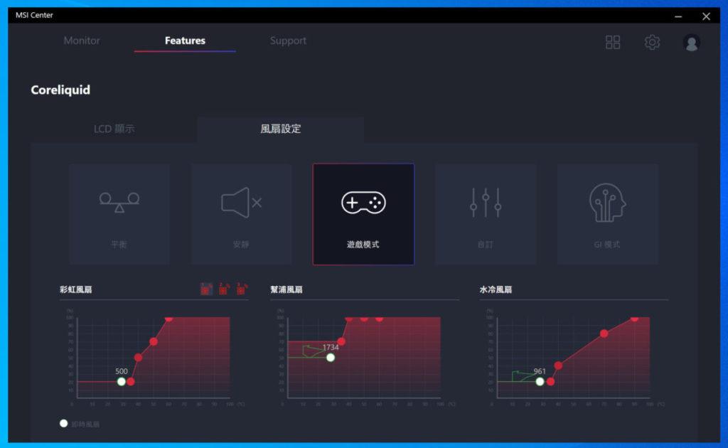 提供各種風扇模式選擇,圖中為遊戲模式。