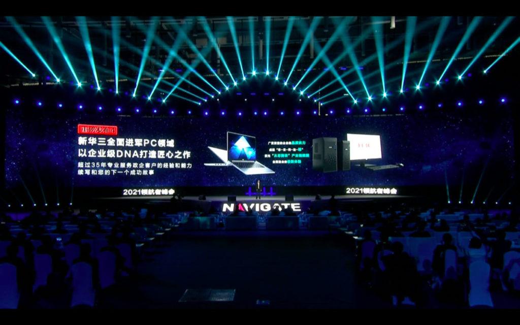 新華三進軍商用個人電腦市場,目標成為中國三大。