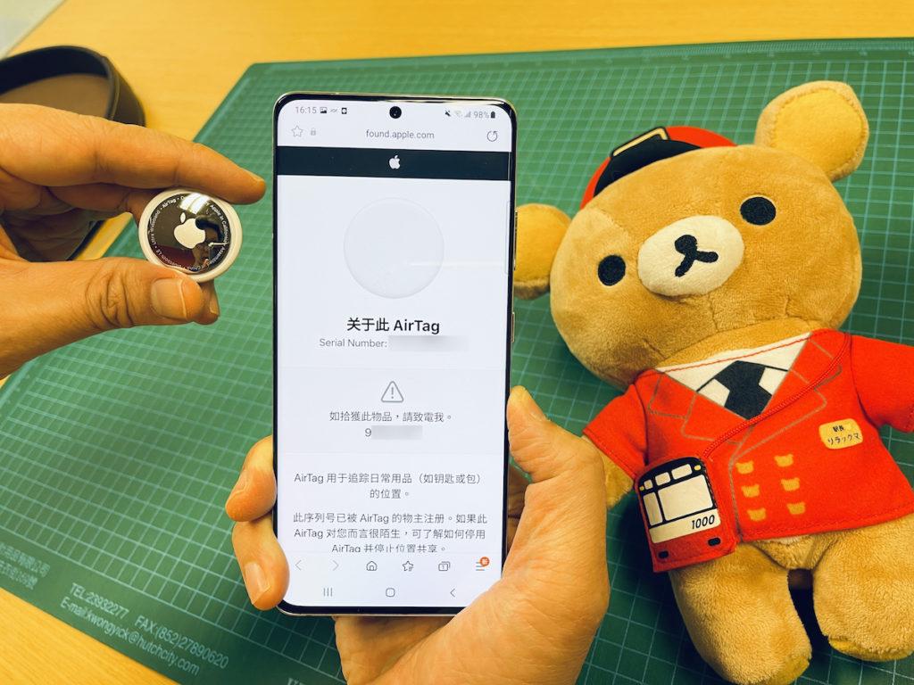 有人找到物品的話,只要用備有 NFC 的手機拍向 AirTag ,就可以在瀏覽器顯示聯絡資料。即使是 Android 手機也可以。