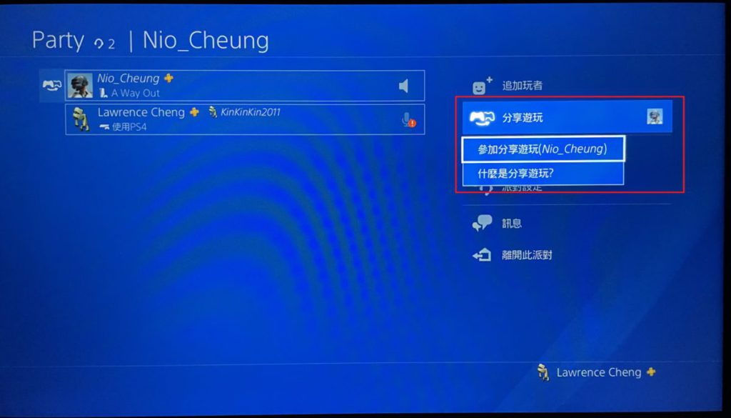 Step.5 PS5 設定完成後,於 PS4 方的 Party 可以見到「參加分享遊玩」點選就可以進行遊戲。